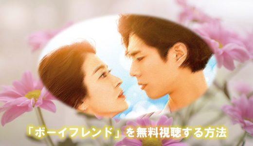 韓国ドラマ『ボーイフレンド』の見逃し配信動画を無料視聴する方法!