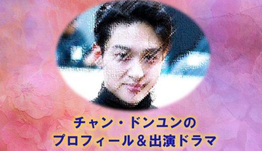 韓国俳優チャン・ドンユン(チャンドンユン)の出演ドラマや2020年現在の最新情報まとめ