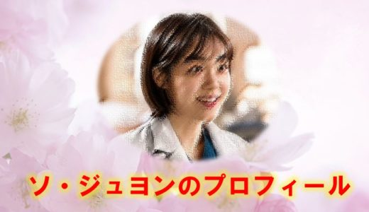 韓国女優ソ・ジュヨン(ソジュヨン)のインスタはある?プロフィールやデビュー作も調査!