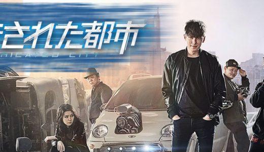 韓国映画『捜査された都市』の放送予定は?無料でフル動画を視聴する方法も!