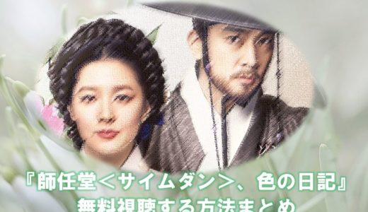 韓国ドラマ「師任堂(サイムダン) 、色の日記」を無料で全話視聴する方法は?