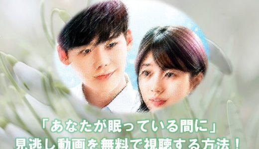 韓国ドラマ「あなたが眠っている間に」の見逃し動画配信を無料で視聴する方法!