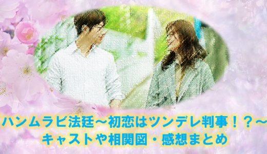 韓国ドラマ「ハンムラビ法廷~初恋はツンデレ判事!?~」のキャストや相関図・感想まとめ