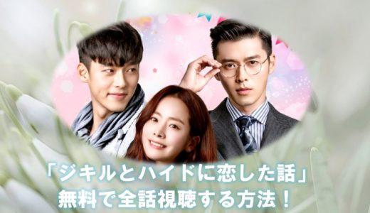 韓国ドラマ「ジキルとハイドに恋した私」の見逃し配信動画を無料で視聴する方法!