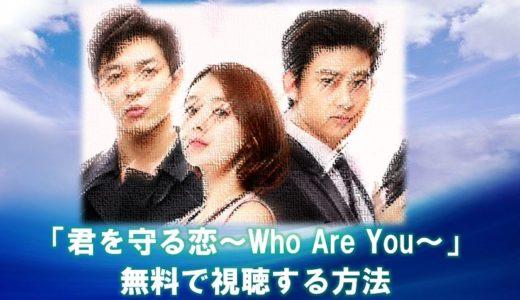 韓国ドラマ「君を守る恋~Who Are You~」の見逃し配信動画を無料視聴する方法!