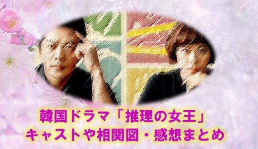 韓国ドラマ『推理の女王』の相関図やキャスト、感想や評判まとめ