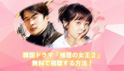 韓国ドラマ「推理の女王2」の見逃し動画を全話無料で視聴する方法!