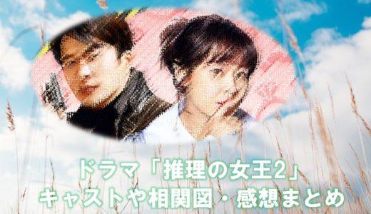 韓国ドラマ『推理の女王2』の相関図やキャスト・感想や評判まとめ