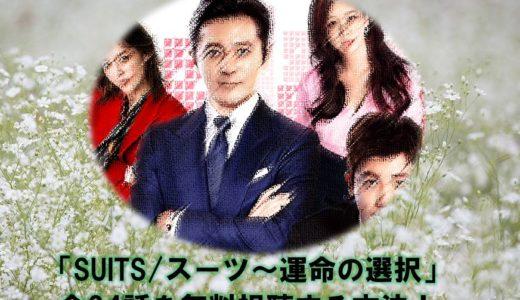 韓国ドラマ「SUITS/スーツ~運命の選択」の見逃し配信動画を全話無料で視聴する方法!
