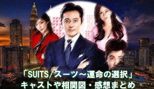 韓国ドラマ『SUITS/スーツ~運命の選択~』の相関図やキャスト・感想まとめ