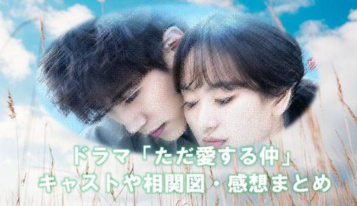 韓国ドラマ「ただ愛する仲」のあらすじや相関図・キャスト・感想まとめ