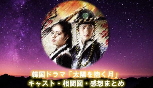 韓国ドラマ『太陽を抱く月』の相関図やキャスト・感想や評判まとめ