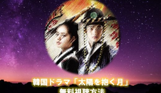 韓国ドラマ「太陽を抱く月」の見逃し配信動画を全話無料で視聴する方法