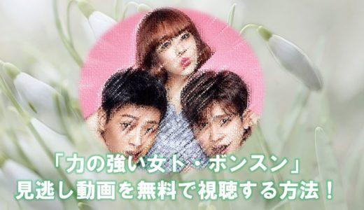 韓国ドラマ「力の強い女ト・ボンスン」の見逃し配信はある?動画で全話を無料視聴!