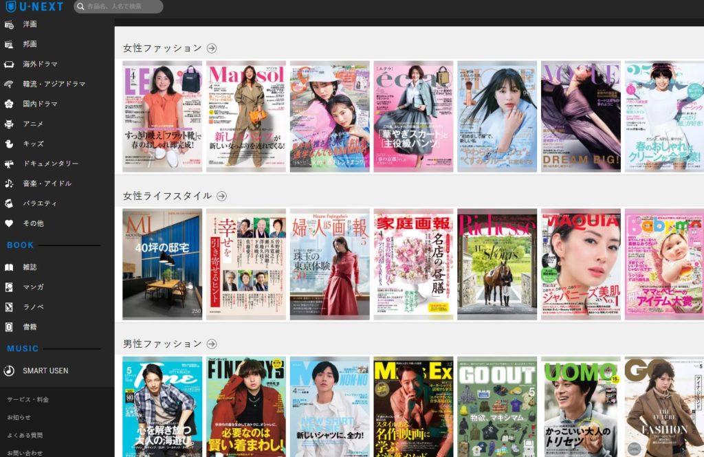 U-NEXTの読み放題の雑誌一覧