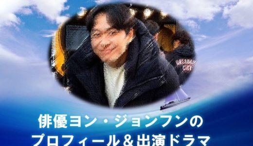 韓国俳優ヨン・ジョンフン(ヨンジョンフン)の出演ドラマや2020年現在の最新情報まとめ