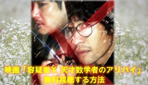 韓国映画「容疑者X 天才数学者のアリバイ」をフル動画で無料視聴する方法!