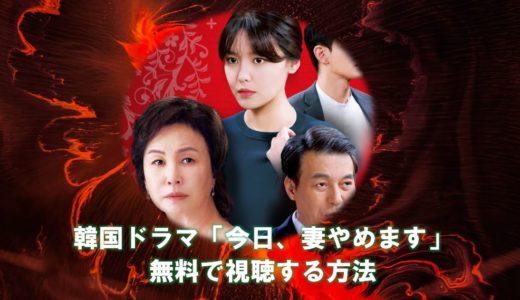 韓国ドラマ「今日、妻やめます」の見逃し配信動画を無料視聴する方法!