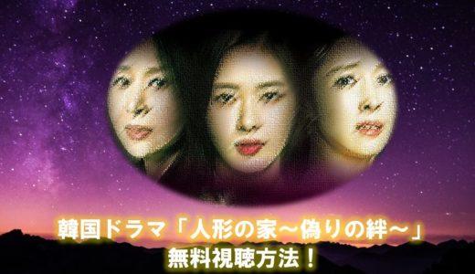 韓国ドラマ「人形の家~偽りの絆~」の見逃し配信動画を無料視聴する方法!