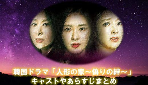 韓国ドラマ『人形の家~偽りの絆~』の相関図やキャスト・あらすじや感想まとめ