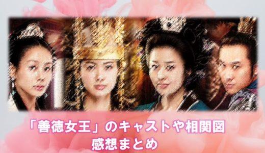 韓国ドラマ『善徳女王』の相関図やキャスト・あらすじや感想まとめ