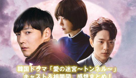 韓国ドラマ『愛の迷宮~トンネル~』のキャスト・あらすじ・相関図まとめ