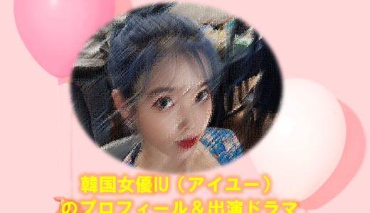 韓国女優IU(アイユー)の出演ドラマや2020年現在の最新情報まとめ