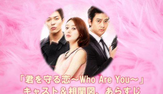 韓国ドラマ『君を守る恋~Who Are You~』のキャストやあらすじ・相関図まとめ