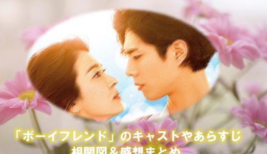韓国ドラマ『ボーイフレンド』のキャストやあらすじ・相関図・感想まとめ