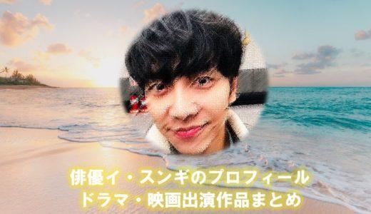 韓国俳優イ・スンギ(イスンギ)の出演ドラマや2020年現在の最新情報まとめ