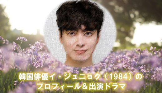 韓国俳優イ・ジュニョク(1984)の出演ドラマや2020年現在の最新情報まとめ