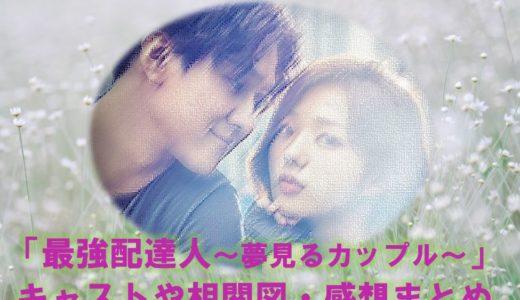 韓国ドラマ『最強配達人~夢見るカップル~』のキャストやあらすじ・相関図まとめ