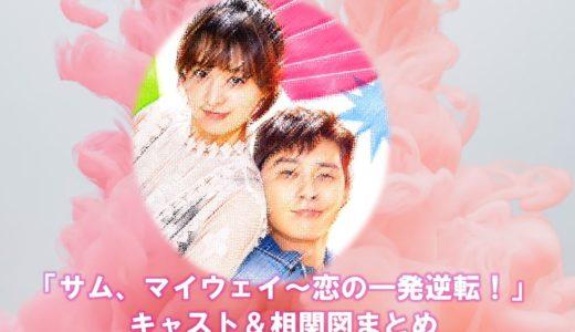 韓国ドラマ『サム、マイウェイ~恋の一発逆転!~』のキャストやあらすじ・相関図まとめ
